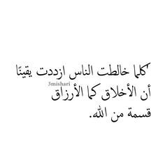 اﻻخﻻق قسمة من الله...♣ Arabic Love Quotes, Arabic Words, Islamic Quotes, Coran Quotes, Wisdom Quotes, Life Quotes, Vie Positive, Life Words, Sweet Words