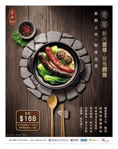 Metropop 428 modern, clean, elegant Design Poster, Menu Design, Food Design, Banner Design, Graphic Design, Restaurant Poster, Restaurant Concept, Viktor X Yuri, Geometric Patterns