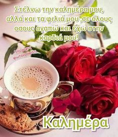 Good Morning, Decor, Art, Buen Dia, Art Background, Decoration, Bonjour, Kunst, Performing Arts