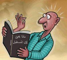 No comment ? Arabic Memes, Arabic Funny, Funny Arabic Quotes, Funny School Jokes, School Humor, Funny Jokes, Funny Art, Funny Picture Quotes, Funny Photos