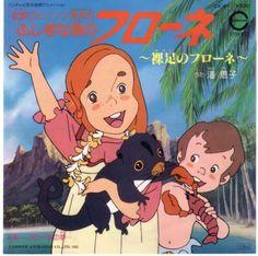 家族ロビンソン漂流記ふしぎな島のフローネ (1981)