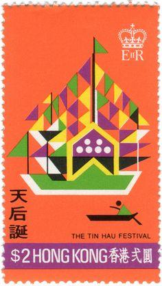 Hong Kong postage stamp: Tin Hau Festival boats c. 1975, part of Tin Hau Festival set designed by Tao Ho