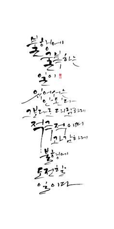 calligraphy_불행에 굴복하는 일이 있어서는 안 된다.   그보다도 대담하게 적극적이며 과감하게 불행에 도전할 일이다.  베르길리우스