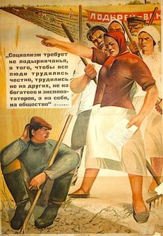 """""""Socialism requires not to be lazy, and that all people work honestly, work not for others, not for rich and exploiters, but for themselves, for society."""" (Stalin.), 1933. Artist: I. B. Rabichev. (Sergo Grigorian Collection)"""