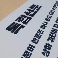 물랑루즈체 - 산업 디자인, 일러스트레이션 Typography Logo, Typography Design, Lettering, Korea Logo, Korean Letters, Typo Poster, Alphabet Art, Text Design, Graphic Design Posters