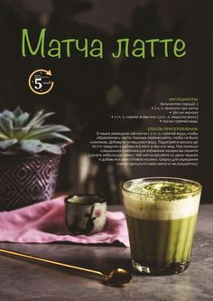 Coffee Recipes, Raw Food Recipes, Cooking Recipes, Yummy Drinks, Healthy Drinks, Incredible Recipes, Shake Recipes, Coffee Cafe, Different Recipes