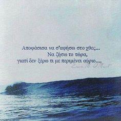 Αυτό αποφάσισα να κάνω ! Mood Quotes, Life Quotes, Teaching Humor, Reading Quotes, Live Laugh Love, Greek Quotes, Love Reading, Talk To Me, Funny Posts
