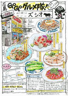 JR福山駅から徒歩10分ほどの所にある屋台村「城下横丁」の中にある人気の肉料理のお店。屋台村には焼き鳥屋や串カツのお店等数店舗が入っていました。「ズシオ」...