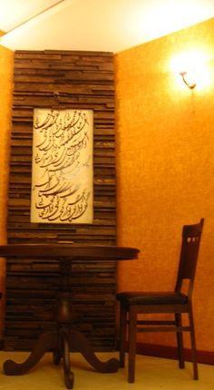 Calligraphy on the wall Artist:amirhossein Panahi