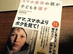 悪習慣は100%子供に感染(うつ)る!?【人生を変える『習慣』の作り方】 | 脳をだませ
