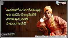 Swami Vivekananda Telugu Quotations about Self confidence Telugu Inspirational Quotes, Hindi Quotes, Quotations, Quotes Quotes, Morning Thoughts, Good Thoughts, Good Character Quotes, Swami Vivekananda Quotes, Messages For Friends