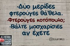 . Bad Quotes, Greek Quotes, Jokes Quotes, Funny Jokes, Hilarious, Funny Greek, Funny Statuses, Funny Phrases, Clever Quotes