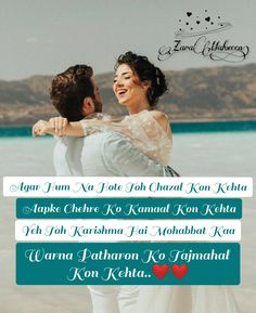 Real Friends, Invite Your Friends, Poetry Feelings, Quotes About Photography, Stay Happy, Secret Love, Sad Love, Rest Of The World, Urdu Poetry