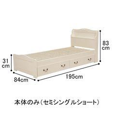 【直送】収納付きすのこベッド(セミシングルショート・本体のみ)