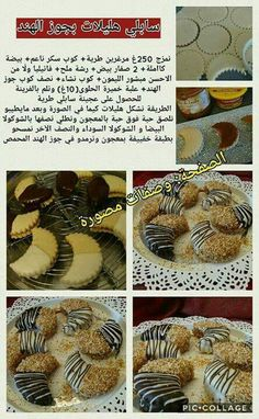 Essayed tunisie auto By Arabic Sweets, Arabic Food, Cake Decorating Tips, Cake Cookies, Cake Recipes, Biscuits, Good Food, Food And Drink, Cooking Recipes