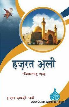 Taqwiyatul Iman In Pdf