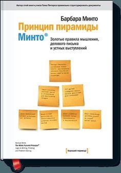 """Книги """"Принципы пирамиды Минто"""". Как правильно писать статьи"""