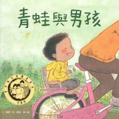 The Frog and the Boy - Xiao Mao 201 Comics, Children, Boys, Pictures, Chinese, Author, Kids, Baby Boys, Photos
