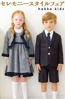 Hakka Kids Ceremony Wear 2015