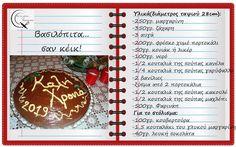 Θα σε κάνω Μαγείρισσα!: Βασιλόπιτα...σαν κέικ! Greek Recipes, Christmas Bulbs, Drinks, Holiday Decor, Blog, Celebrations, Drinking, Beverages, Christmas Light Bulbs