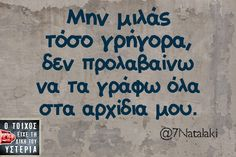 Stupid Funny Memes, Funny Quotes, Funny Phrases, Photography Challenge, Greek Quotes, Jokes, Lol, Thoughts, Humor