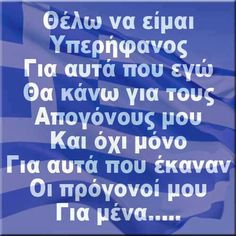 Greek Words, Body And Soul, Greece, Facts, Thoughts, My Love, Quotes, Country, Greek Sayings
