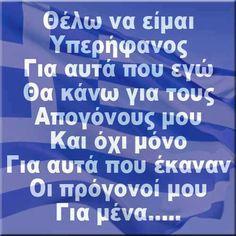 Ο Θεός ταπεινοίς δίδωσι χάριν- υπερηφάνοις αντιτάσσεται . Δεν πρέπει, θνητός σαν είναι κανείς, να'ναι περήφανος πέρ' απ' το μέτρο. Greek Words, Greek Quotes, Body And Soul, Greece, Facts, Thoughts, My Love, Country, Greek Sayings