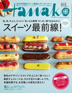 『スイーツ最前線!』Hanako No. 1080   ハナコ (Hanako) マガジンワールド