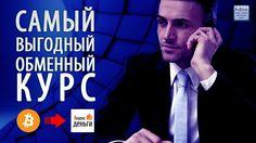 RuBirok / Обмен биткоин на яндекс деньги