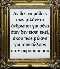 ΤΡΕΛΟ-ΓΙΑΝΝΗΣ: Wise Man Quotes, Faith Quotes, Wisdom Quotes, Life Quotes, Unique Quotes, Meaningful Quotes, Big Words, Cool Words, Favorite Quotes