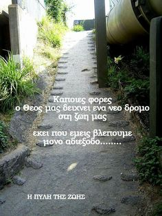 Greek Words, Be A Better Person, Christ, Jokes, God, Letters, Life, People, Greek Sayings