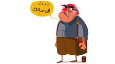 Character illustrations by Egyptian Illustrator Haitham Raafat.