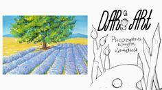 Как нарисовать лавандовое поле гуашью! #Dari Art