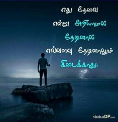 Sweet Quotes, True Quotes, Words Quotes, Tamil Love Quotes, Good Morning Messages, God Pictures, January, Joker, Inspirational Quotes