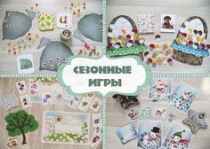 Играем круглый год (раздача материала + ссылки) - Игры с детьми - Babyblog.ru