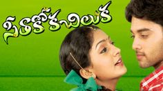 Seethokoka Chiluka Telugu HD Full Length Movies Online