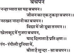 my childhood memories essay in hindi   homework for youmy childhood memories essay in hindi