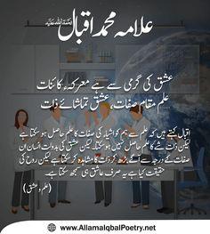 Urdu Funny Poetry, Poetry Quotes In Urdu, Urdu Poetry Romantic, Love Poetry Urdu, Iqbal Poetry In Urdu, Urdu Poetry Ghalib, Sufi Poetry, Motivational Quotes In Urdu, Sufi Quotes