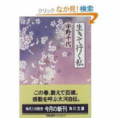 【DONE】生きて行く私 (角川文庫)