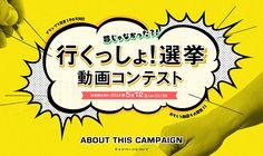 行くっしょ!選挙動画コンテスト - LIG WORKS