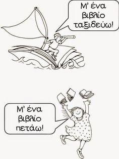 Πυθαγόρειο Νηπιαγωγείο: Η ΝΕΡΑΪΔΑ ΦΙΛΑΝΑΓΝΩΣΙΑ ΚΑΙ ΟΙ ΠΡΟΤΑΣΕΙΣ ΤΗΣ - ΔΑΝΕΙΣΤΙΚΗ ΒΙΒΛΙΟΘΗΚΗ Book Report Projects, Professor, Greek Language, Teaching Techniques, School Librarian, Elementary Teacher, Library Books, Creative Writing, Special Education