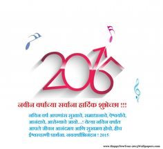 Marathi new year greeting card well for those who wants to wish their friends family others a very happy new year 2015 in their own traditional marathi language weve here provided m4hsunfo