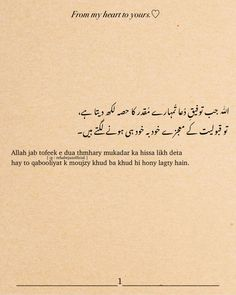 Allah Quotes, Urdu Quotes, Islamic Inspirational Quotes, Islamic Quotes, Poetry Feelings, Islamic World, Allah Islam, Fact Quotes, Reality Quotes