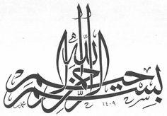 Bismillah Calligraphy, Islamic Art Calligraphy, Art Deco Logo, Moslem, Font Art, Islamic Patterns, Islamic Paintings, Arabic Art, Wall Art