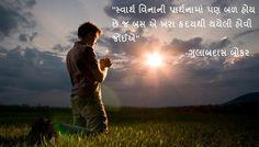 #GLQuote, #Gujarati, #Quoteoftheday