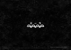 30 Mohammad Calligraphy on Behance Caligraphy, Arabic Calligraphy, 30th, Behance, Islamic, Colour, Pattern, Pink, Baby