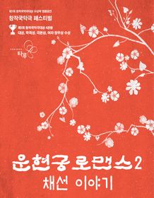 Romance of the Unhyeon Palace 2 [The Story of Chaeseon] - Creative Korean Traditional Music Drama Festival
