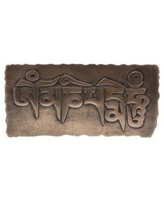Tibetan Om Mani Mantra Cast Bronze Wall Plaque