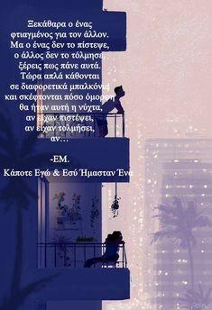 Greek Quotes, Qoutes, Love Quotes, Lyrics, Smile, Dreams, Feelings, Sayings, Memes