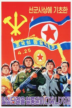 "Today's Highlight: North Korean ""Together We Stand"""